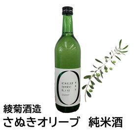 【送料込】香川・讃岐の地酒 綾菊 オリーブ純米酒  720ml【RCP】