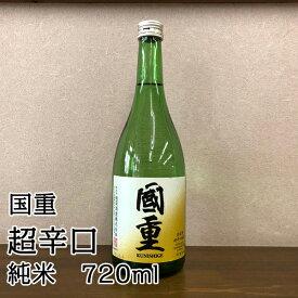 【送料込】香川・讃岐の地酒 綾菊 国重【超辛口 純米】720ml【RCP】