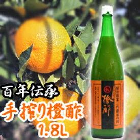 【送料込】果実酢 橙酢 1.8L×1 ※沖縄、一部離島は別途送料540円