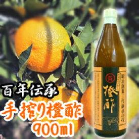 【送料込】果実酢 橙酢 900ml×1 ※沖縄、一部離島は別途送料540円