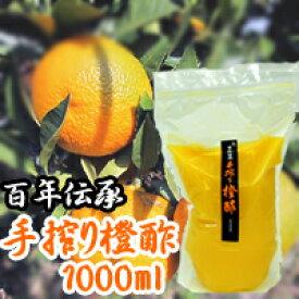 【送料込】果実酢 橙酢 1000ml×1(パック)【RCP】