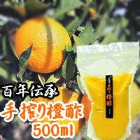 果実酢橙酢500ml×1