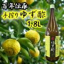 果実酢 ゆず酢 1.8L×1  ※沖縄、一部離島は別途送料550円