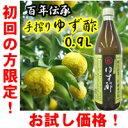 果実酢 ゆず酢 900ml×1 ※沖縄、一部離島は別途送料540円