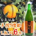 果実酢 橙酢 1.8L×6 ※沖縄、一部離島は別途送料540円