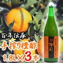 果実酢 橙酢 1.8L×3 ※沖縄、一部離島は別途送料540円