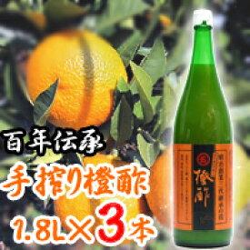 【送料無料】果実酢 橙酢 1.8L×3 ※沖縄、一部離島は別途送料540円