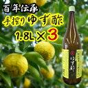 果実酢 ゆず酢 1.8L×3本  ※沖縄、一部離島は別途送料540円
