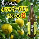 果実酢 ゆず酢 1.8L×6本  ※沖縄、一部離島は別途送料540円