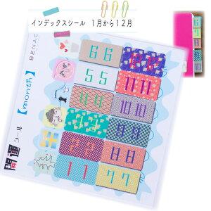 開運 インデックスステッカー 日本製 シール 手帳 デコ【おしゃれ/大人/かわいい/可愛い】 和柄