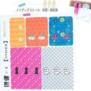 開運 インデックスステッカー 日本製 シール 手帳 デコ【おしゃれ/大人/かわいい/可愛い】 縁起物 デザイン