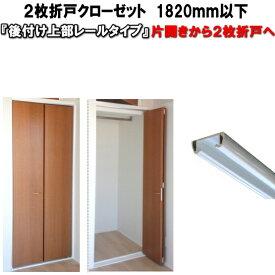 2枚折戸クローゼット上部レールタイプ洋室建具 高さ:601〜1820mm 幅:900mm以下オーダー 送料無料 リフォーム closet