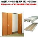 new押入れクローゼット 4枚折戸 洋室建具 高さ:1821〜2100mm 押入 リフォーム 送料無料 closet