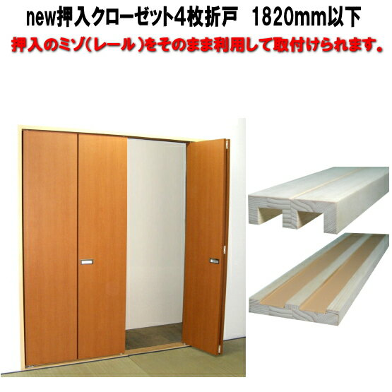 new 押入れ クローゼット 4枚折戸 洋室建具 高さ:601〜1820mm 送料無料 押入 リフォーム closet 収納 クローゼット 4枚折戸