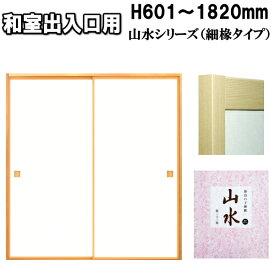 ふすま 和室出入口 襖 山水シリーズ 高さ:601〜1820mm 細ふちタイプミゾサイズ 9mm 間仕切