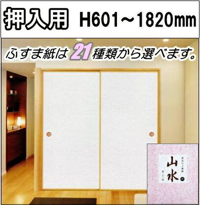 押入れ 襖 フスマ ふすま 山水シリーズ 高さ:601〜1820mm 細ふちタイプミゾサイズ9mm