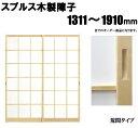 木製障子スプルス白木 (荒間・横繁吹寄・横繁) 高さ:1311〜1910mm