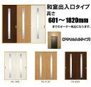 洋室建具 ふすまのミゾにも!和室出入口 アクリル入りシングルタイプ 引き戸 ドア リフォーム 高さ:601〜1820mm ふすまのミゾ・レールに取付けられます。...