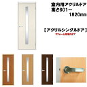 室内ドア 洋室建具 アクリルシングル入り ドア リフォーム 高さ:601〜1820mmのオーダー建具はこちらからのご購入にな…