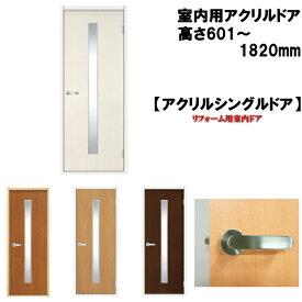 室内ドア 洋室建具 アクリルシングル入り ドア リフォーム 高さ:601〜1820mmのオーダー建具はこちらからのご購入になります。ドア本体のみのお届けとなります【送料無料】