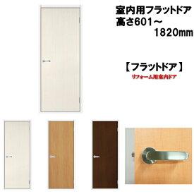 フラットドア 洋室建具 リフォーム 高さ:601〜1820mmのオーダー建具はこちらからのご購入になります。ドア本体のみのお届けとなります【送料無料】