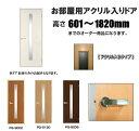 室内ドア 洋室建具 アクリル入り ドア リフォーム 高さ:601〜1820mmのオーダー建具はこちらからのご購入になります。ドア本体のみのお届けとなります【送料...