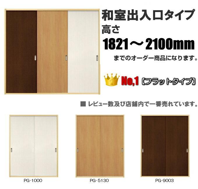 洋室建具 和室出入口 フラットタイプ 引き戸 ドア 高さ:1821〜2100mmのオーダー建具はこちらからのご購入になります。 ふすまのミゾ・レールに取付けられます 【送料無料】