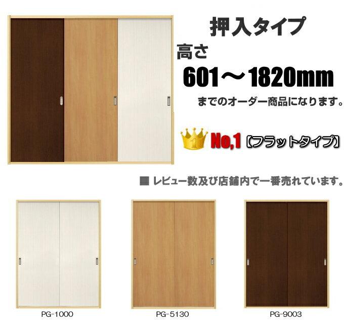 洋室建具 押入れ ふすまの用のミゾにも!フラットタイプ 引き戸 リフォーム 高さ:601〜1820mm ふすま 襖 のミゾ・レールに取付けられます。 送料無料