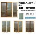 ポリカー建具 和室出入口タイプ 引き戸 ドア リフォーム 高さ:601〜1820mmのオーダー建具は こちらからのご購入になります。 ふすま 襖 のミゾ・レール...