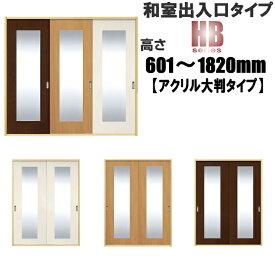 洋室建具 和室出入口 アクリル入り大判タイプ 引き戸 リフォーム 高さ:601〜1820mm HGシリーズふすまのミゾ・レールに取付けられます。 【送料無料】