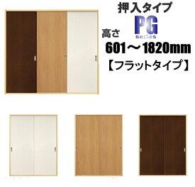 洋室建具 押入れ ふすまの用のミゾにも!フラットタイプ 引き戸 リフォーム 高さ:601〜1820mmPGシリーズ ふすま 襖 のミゾ・レールに取付けられます。 送料無料
