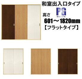洋室建具 和室出入口 ふすまの用のミゾにも! フラットタイプ ドア リフォーム 高さ:601〜1820mm PGシリーズふすま用のミゾ・レールに取り付けられます。 【送料無料】