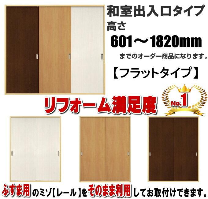 洋室建具 和室出入口 ふすまの用のミゾにも! フラットタイプ ドア リフォーム 高さ:601〜1820mm ふすま用のミゾ・レールに取り付けられます。 【送料無料】