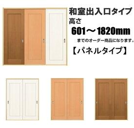 洋室建具 ふすまの用のミゾにも!和室出入口パネルタイプ 高さ:601〜1820mmのオーダー建具はこちらからのご購入になります。ふすま (襖) のミゾ・レールにそのまま取付けられます。【送料無料】