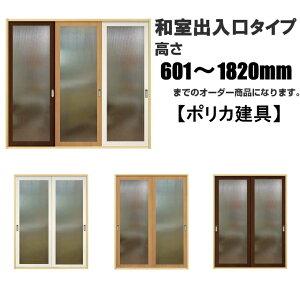 ポリカ建具 ふすまの用のミゾにも!和室出入口タイプ 引戸 リフォーム 高さ:601〜1820mmのオーダー建具は こちらからのご購入になります。 ふすま 襖 のミゾ・レールに取付けられます 【送