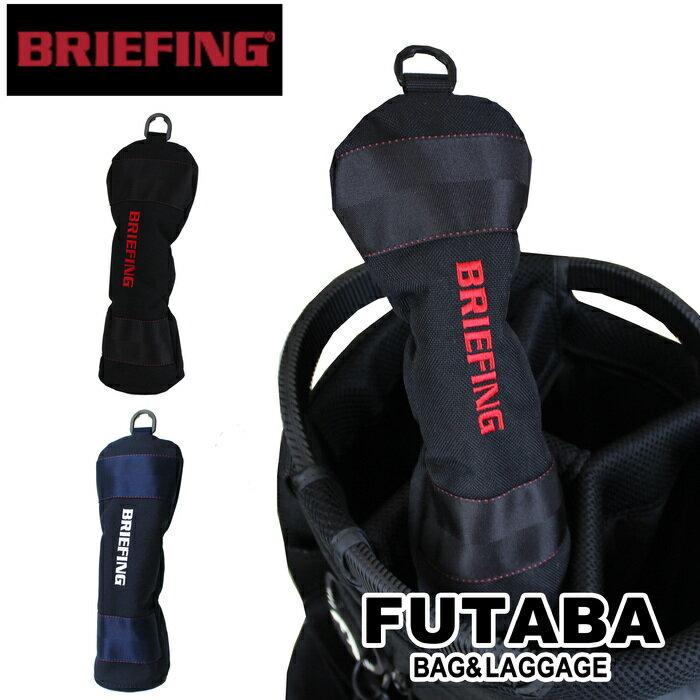 【正規取扱店】BRIEFING ブリーフィング ゴルフ Bシリーズ ユーティリティーカバー ヘッドカバー クラブヘッドカバー GOLF B SERIES UTILITY COVER BG1732505