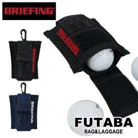 【クーポン配布中】【正規取扱店】BRIEFING ブリーフィング ゴルフ ニューボールホルダー ボールケース GOLF NEW BALL HOLDER BG1732506 キャッシュレス還元