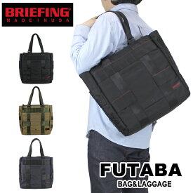 【今回使える1500円OFFクーポンあり】 ブリーフィング バッグ BRIEFING トートバッグ MADE IN USA PROTECTION TOTE BRA201T13 復刻モデル メンズ