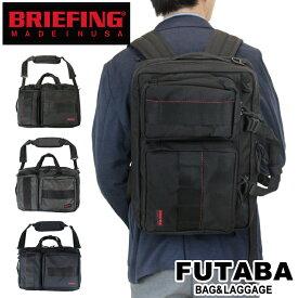 【今回使える限定クーポンあり】 ブリーフィング 3way バッグ BRIEFING リュックbriefing neo trinity liner bag ビジネスバッグ ブリーフケース B4サイズ MADE IN USA BRF399219 メンズ 正規取扱店
