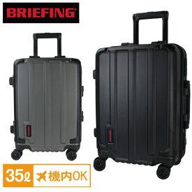 ☆4/1(水)23:59まで限定クーポン発行中☆BRIEFING ブリーフィング スーツケース ハードケース H-35 HD フレーム BRA191C04 1〜2泊 機内持ち込み可能 旅行 出張 ビジネス