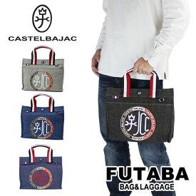 【クーポン配布中】【限定アイテムプレゼント】【正規取扱店】 CASTELBAJAC カステルバジャック トートバッグ Litz ドライビングトート カートトート B5サイズ Tote Bag 021511 メンズ レディース カジュアル