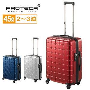 【今回使える3000円OFFクーポンあり】PROTECA 360T 02932 プロテカ スリーシックスティ ティー メタリック スーツケース 45L 2〜3泊 保証付 TSAロック MADE IN JAPAN