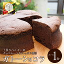 【送料無料】 ガトーショコラ 5号 (4〜5名分) チョコレート ショコラ 15センチ 誕生...