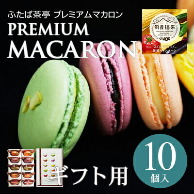 【ギフト包装済み】プレミアムマカロン (10個入)ホワイトデーに最適です ★2個同時購入でドラ焼き1箱プレゼント!