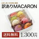 【送料無料】 訳ありマカロン 8個入 1箱セット レギュラー6個、プレミアム2個