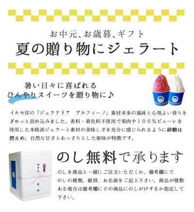 送料無料お中元ジェラート8個セット【香料・着色料不使用】のし無料