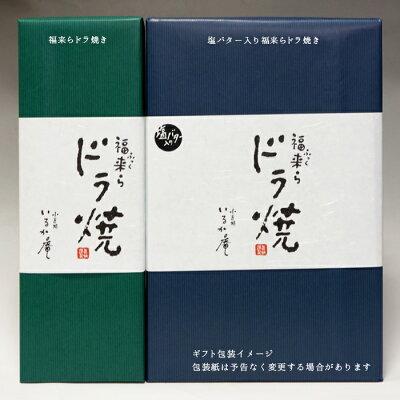 【福来らドラ焼き】どら焼き8個セットプレゼントやギフトに最適です。お中元/お歳暮