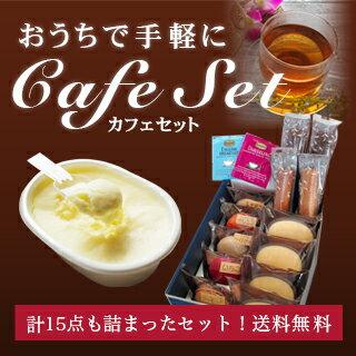 【送料無料 】おうちでカフェセット  人気商品がセットになった計15点が入った嬉しい詰め合わせ ギフト お土産