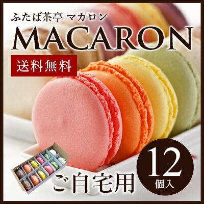 ふたば茶亭 送料無料 マカロン12個入 (12種×1個ずつ) 自宅用/ギフト用/お配り用