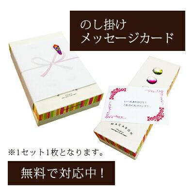 【ギフト包装済み】マカロン10個セット
